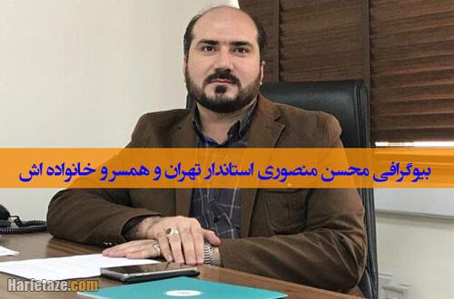 بیوگرافی محسن منصوری استاندار تهران و همسرش + عکس های خانوادگی و سوابق شغلی