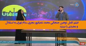فیلم کامل / توهین جنجالی محمد شعبانپور مجری سلام تهران به استقلال و مجیدی را ببینید