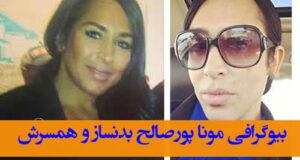 بیوگرافی مونا پورصالح قهرمان پرورش اندام و همسرش + عکسهای خانوادگی و مسابقات