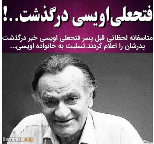 علت دقیق فوت و درگذشت فتحعلی اویسی بازیگر چه بود؟ + زندگینامه و عکس