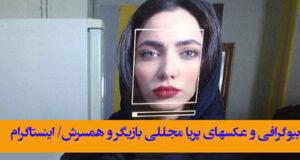 بیوگرافی پریا مجللی بازیگر ایرانی و همسرش + عکس ها و فیلم شناسی