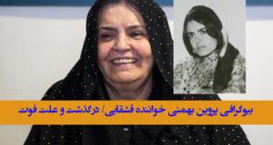 بیوگرافی پروین بهمنی خواننده قشقایی از لالایی خوانی تا درگذشت + عکس ها و همسر و فرزندان