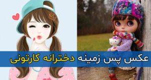 عکس کارتونی دخترانه برای پس زمینه و تم گوشی با کیفیت بالا