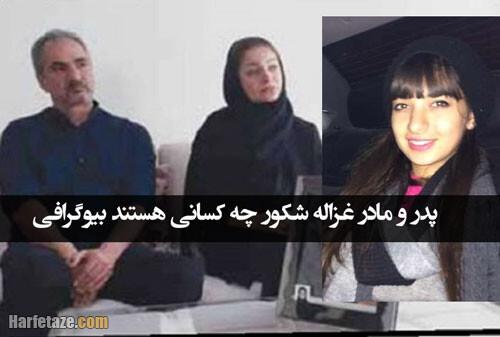 بیوگرافی پدر و مادر غزاله شکور / بیوگرافی داود شکور پدر غزاله مقتول + عکس و شغل