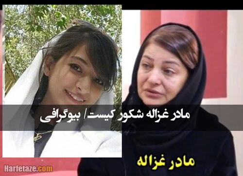 عکس و بیوگرافی ناهید شکوهی مادر غزاله شکور