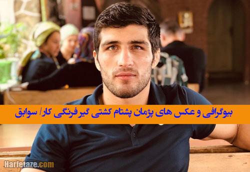 بیوگرافی و سوابق پژمان پشتام کشتی گیر ایرانی + عکس های خانوادگی و مسابقات و افتخارات و پیج اینستاگرام و همسر پژمان پشتام