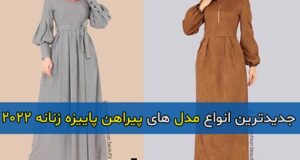 جدیدترین انواع مدل های پیراهن پاییزه زنانه مجلسی و اسپرت ۲۰۲۱