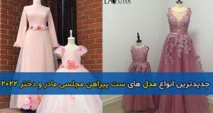 جدیدترین انواع مدل های ست پیراهن مجلسی مادر و دختری ۲۰۲۲ بسیار شیک
