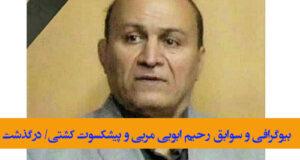 بیوگرافی و سوابق رحیم ابویی کشتی گیر از قهرمانی تا درگذشت + عکس ها و مسابقات