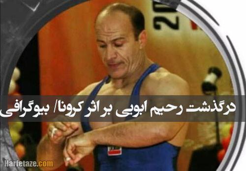 بیوگرافی و سوابق رحیم ابویی کشتی گیر از قهرمانی تا درگذشت +عکس ها و مسابقات