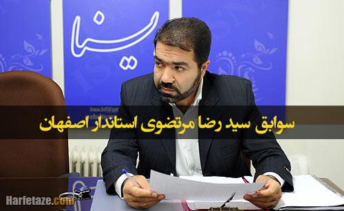 بیوگرافی سید رضا مرتضوی استاندار اصفهان و همسرش + زندگی شخصی و سوابق
