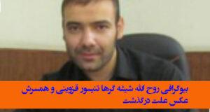 بیوگرافی روح الله شیشه گرها تنیسور قزوینی و همسرش + عکس و علت درگذشت
