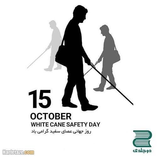 عکس نوشته روز جهانی عصای سفید 2021