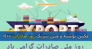 متن تبریک روز صادرات ۱۴۰۰ + عکس نوشته و عکس پروفایل روز صادرات مبارک ۲۰۲۱
