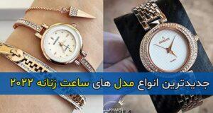 جدید ترین انواع مدل های ساعت مچی زنانه ۲۰۲۲