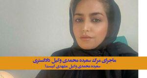 ماجرای مرگ و قتل سعیده محمدی وکیل دادگستری + سعیده محمدی وکیل مشهدی کیست؟
