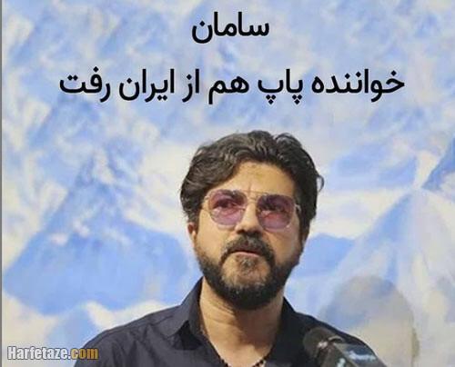 عکس و فیلم / علت مهاجرت ناگهانی سامان خواننده شمعدونیا از ایران مشخص شد