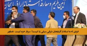 فردی که به استاندار آذربایجان شرقی سیلی زد کیست؟، سردار عابدین خرم کیست + تصاویر