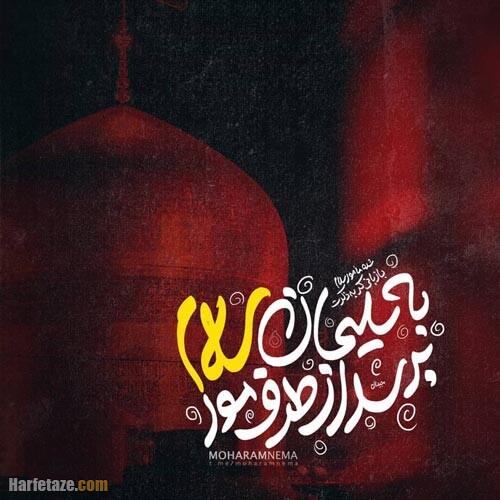 عکس نوشته شهادت امام رضا 1400