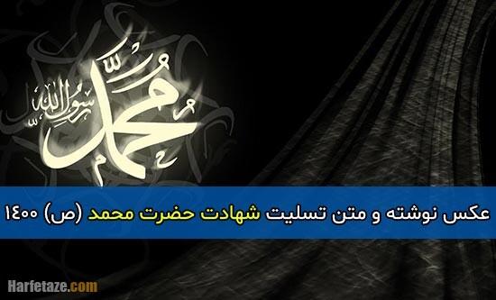 متن ادبی تسلیت رحلت پیامبر 1400 + عکس نوشته تسلیت شهادت حضرت محمد 2021