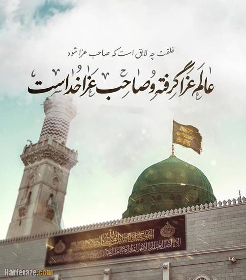 عکس پروفایل رحلت حضرت محمد 1400