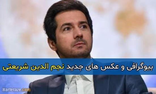 بیوگرافی نجم الدین شریعتی و همسر و پسرش محی الدین + عکس های خانوادگی و حواشی