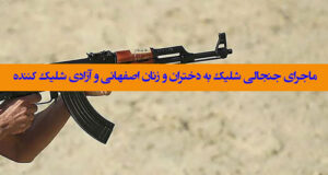 ماجرای جنجالی شلیک به دختران و زنان اصفهانی و آزادی شلیک کننده + علت