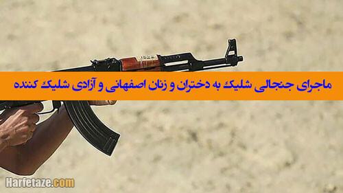 ماجرای جنجالی شلیک به دختران و زنان اصفهانی و آزادی شلیک کننده