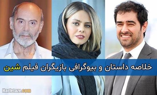 اسامی و بیوگرافی بازیگران فیلم شین + خلاصه داستان و نقش
