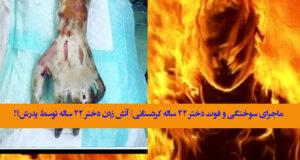 ماجرای سوختگی و فوت دختر ۲۲ ساله کردستانی + آتش زدن دختر ۲۲ ساله توسط پدرش؟!