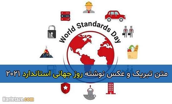 متن تبریک روز جهانی استاندارد 2021 + عکس نوشته و عکس پروفایل روز استاندارد 1400