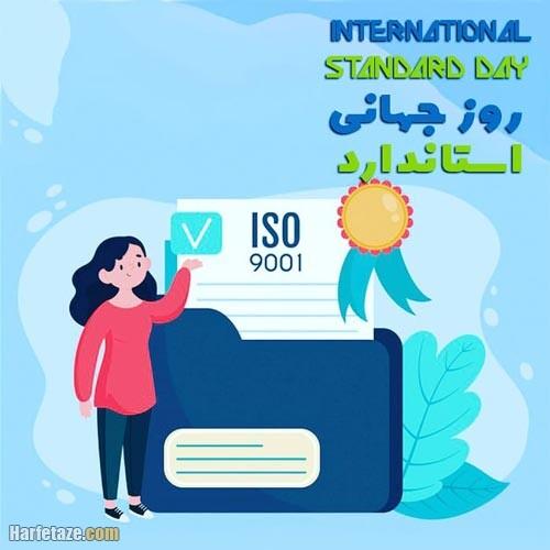 عکس نوشته روز جهانی استاندارد 2021
