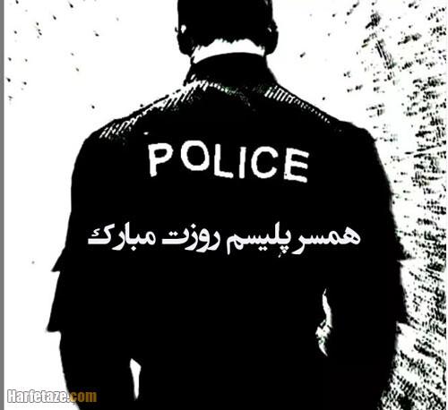 اس ام اس عاشقانه تبریک روز نیروی انتظامی و روز پلیس به همسرم و عشقم