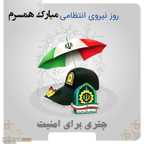 متن تبریک روز نیروی انتظامی و روز پلیس به همسرم و عشقم + عکس نوشته و پروفایل