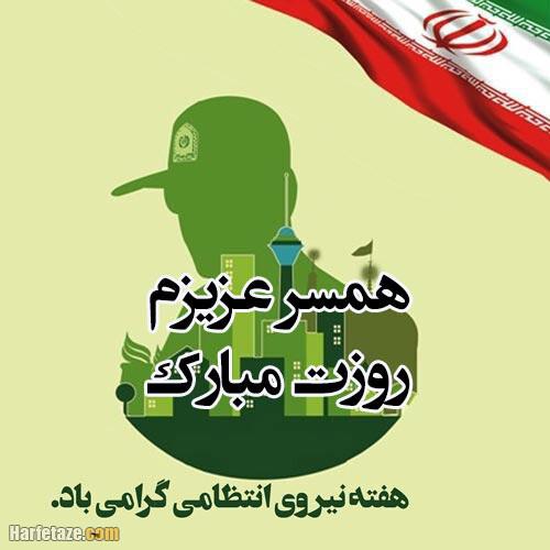عکس نوشته تبریک روز نیروی انتظامی و روز پلیس به همسرم و عشقم