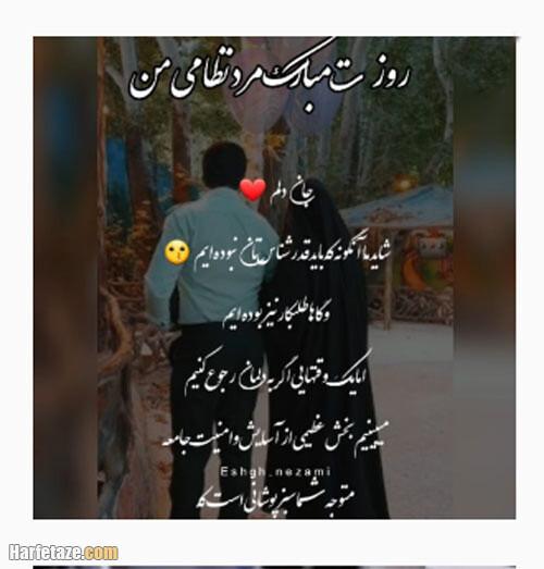 عکس نوشته همسر پلیسم روزت مبارک
