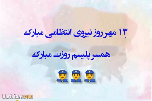 متن تبریک روز نیروی انتظامی و روز پلیس به همسرم و عشقم +عکس نوشته و پروفایل