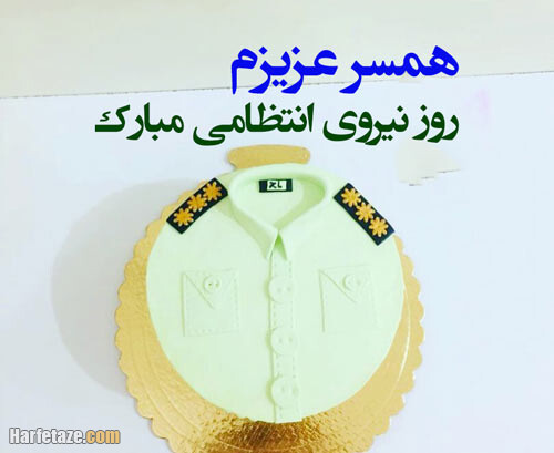 پیامک تبریک عاشقانه روز نیروی انتظامی و روز پلیس به همسرم و عشقم