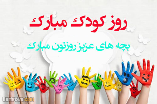 پیام تبریک روز جهانی کودک 1400 با متن زیبا و قشنگ + عکس نوشته پروفایل و استوری