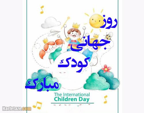 عکس و متن تبریک روز جهانی کودک 1400