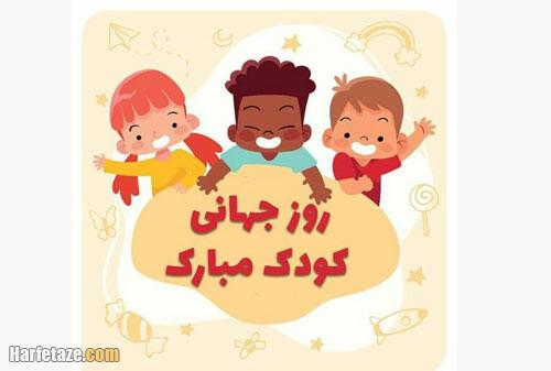 عکس پروفایل تبریک روز جهانی کودک 1400 - 2021