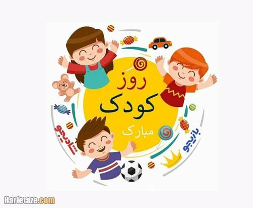 عکس نوشته تبریک روز جهانی کودک مبارک 1400