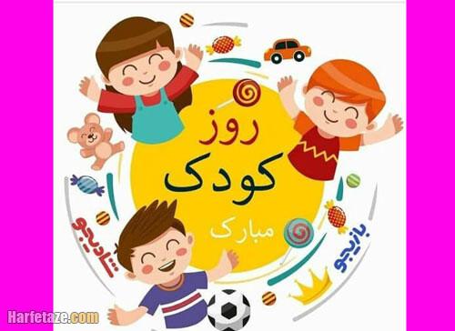 عکس و متن تبریک روز کودک به خواهرزاده و برادرزاده