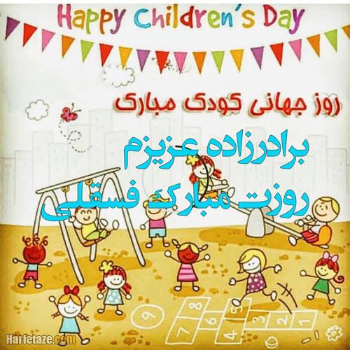عکس پروفایل تبریک روز کودک به خواهرزاده