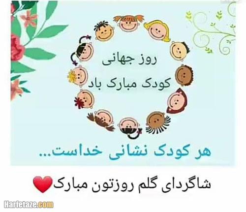 عکس نوشته تبریک روز کودک به برادرزاده