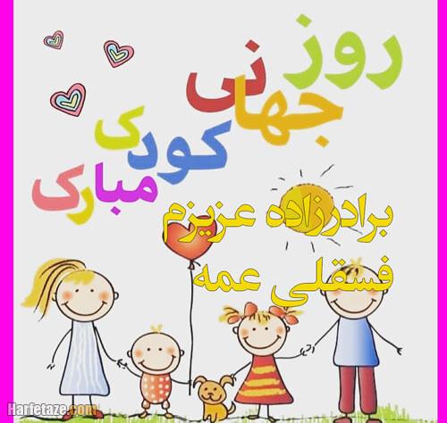 متن تبریک روز کودک به خواهرزاده و برادرزاده با عکس نوشته زیبا + عکس پروفایل