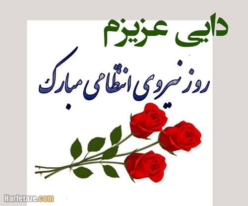 متن و پیام تبریک روز نیروی انتظامی به دایی +عکس نوشته و استوری