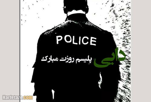 عکس نوشته عموی پلیسم روزت مبارک
