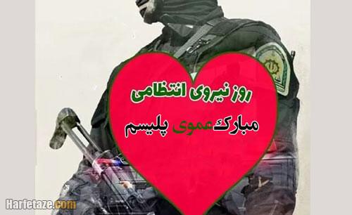 متن و پیام تبریک روز نیروی انتظامی مبارک به عمو و دایی + عکس نوشته پروفایل
