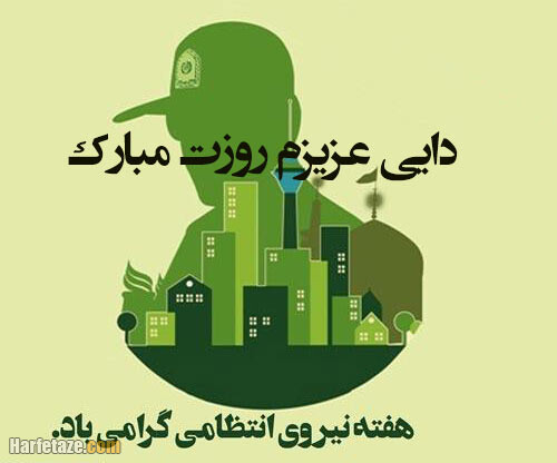 متن تبریک روز نیروی انتظامی به دایی +عکس نوشته و استوری